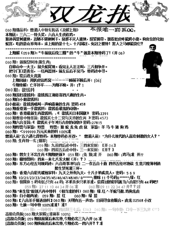 060期双龙报A(黑白)