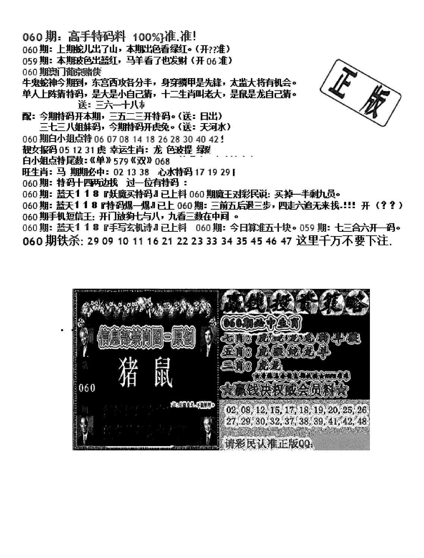060期双龙报B(黑白)