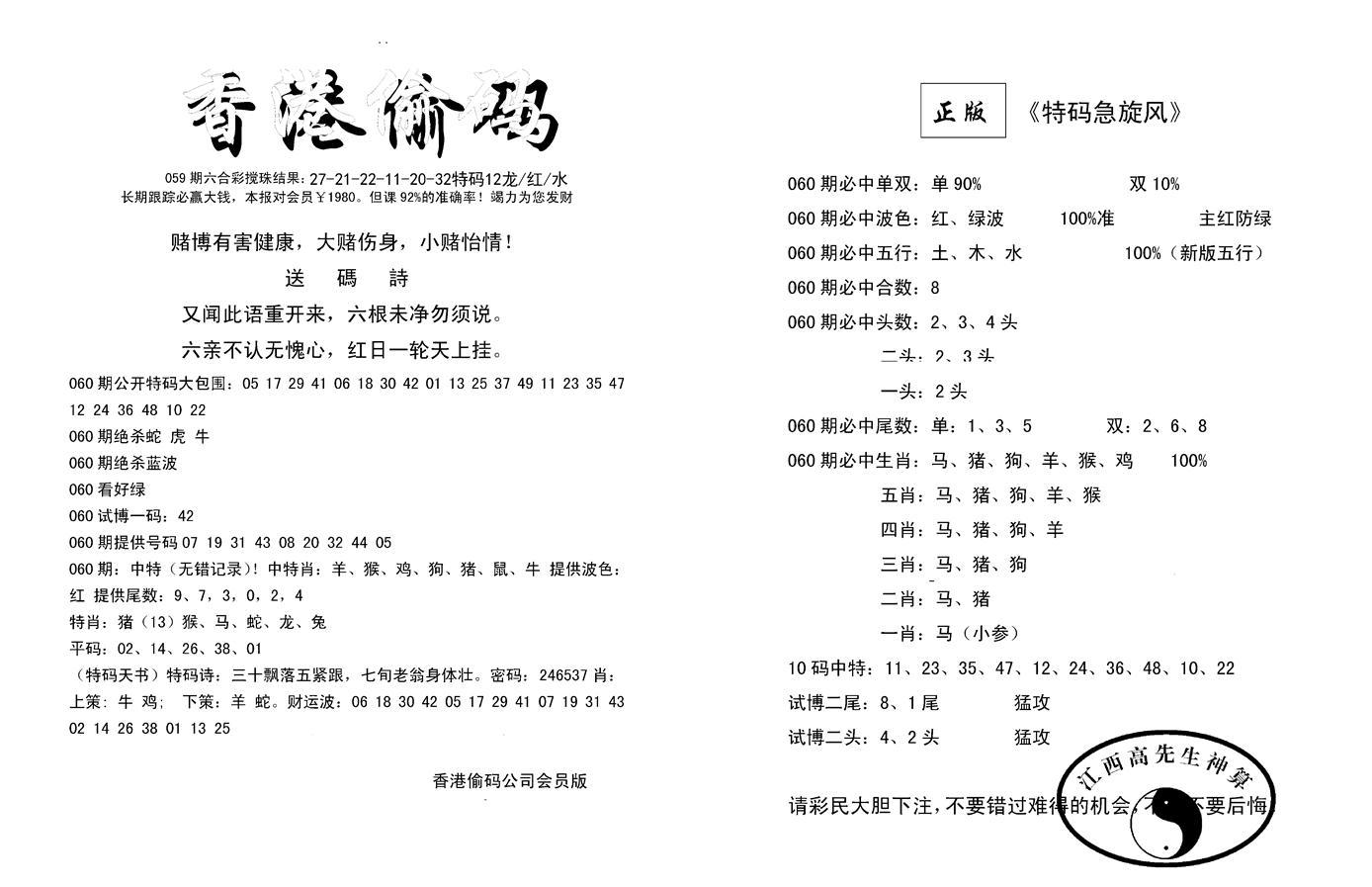 060期偷码必中单双(黑白)