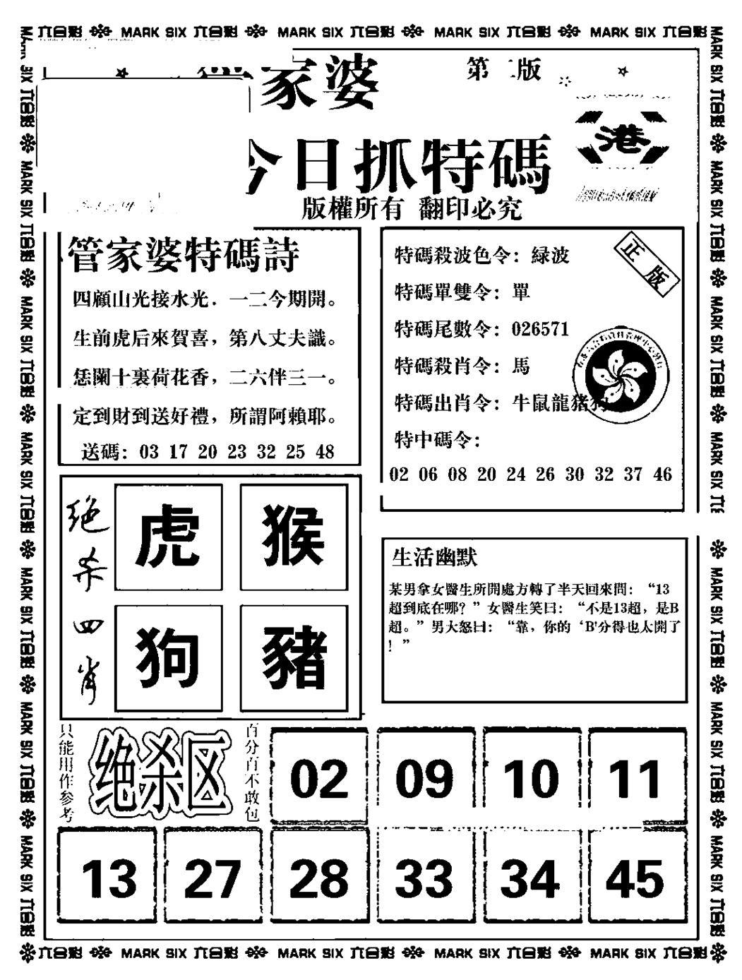 060期管家婆抓特码B(正版)(黑白)