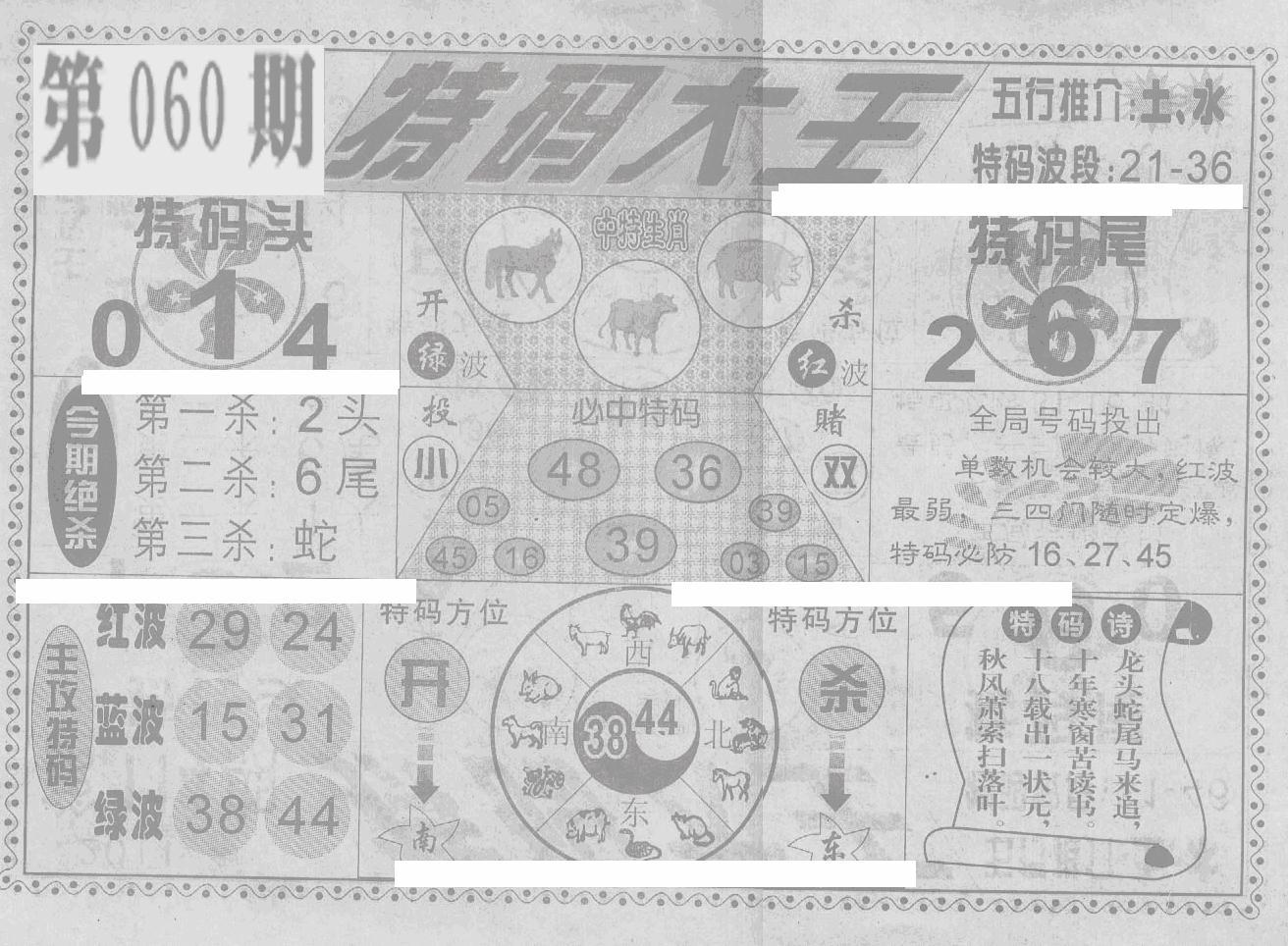 060期特码大王(黑白)
