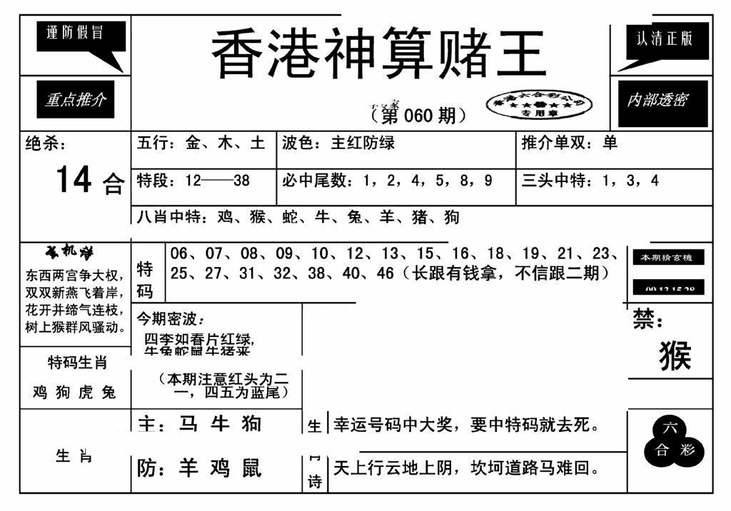 060期香港神算赌王(新)(黑白)