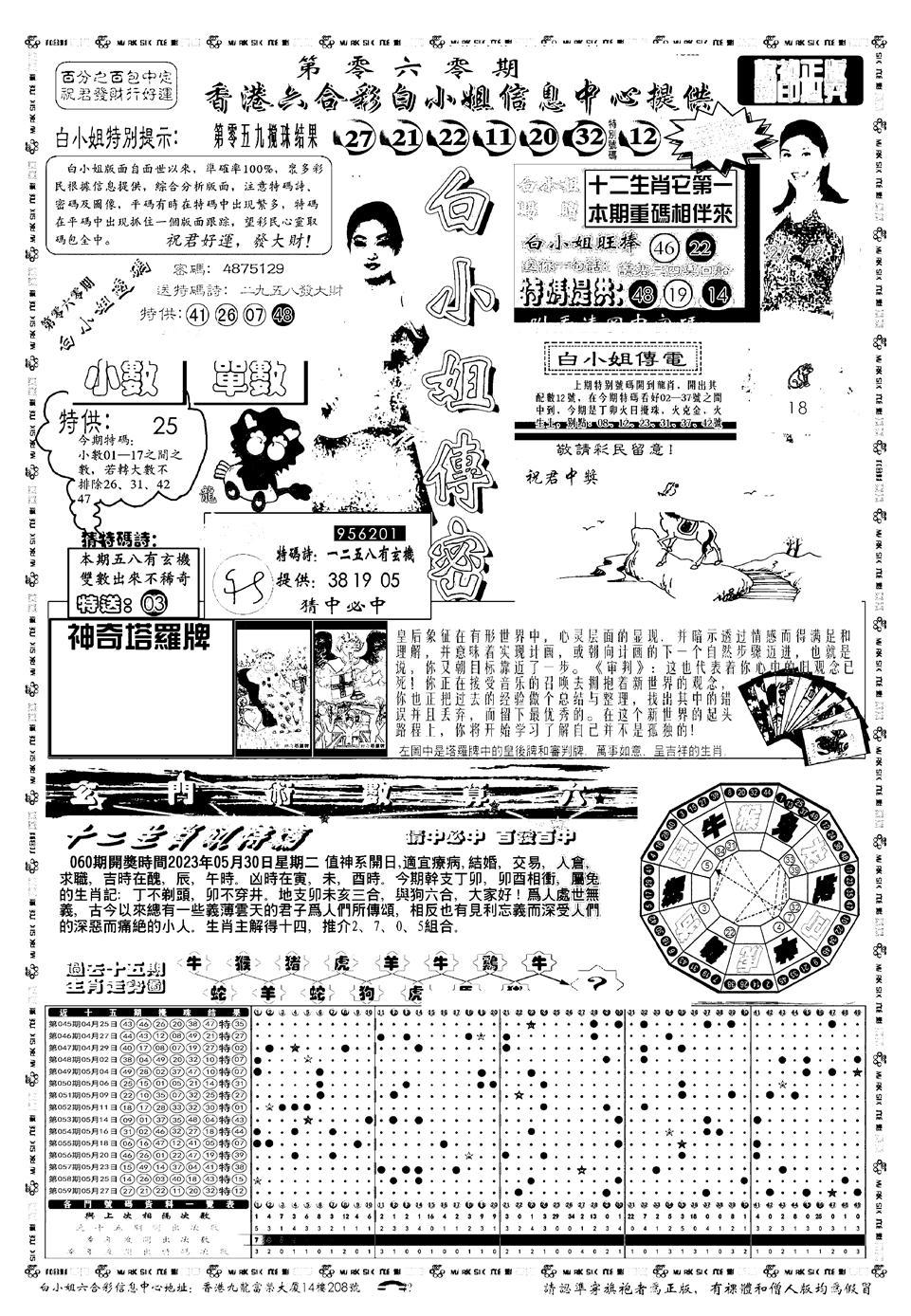 060期新版白小姐祺袍A(黑白)