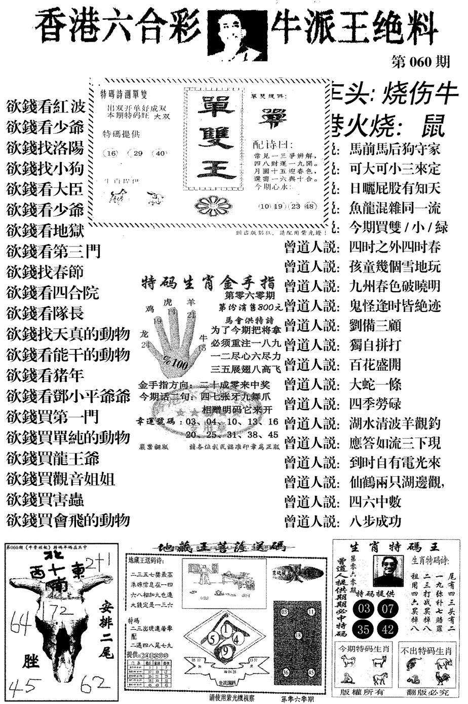 060期香港牛派王绝料(黑白)