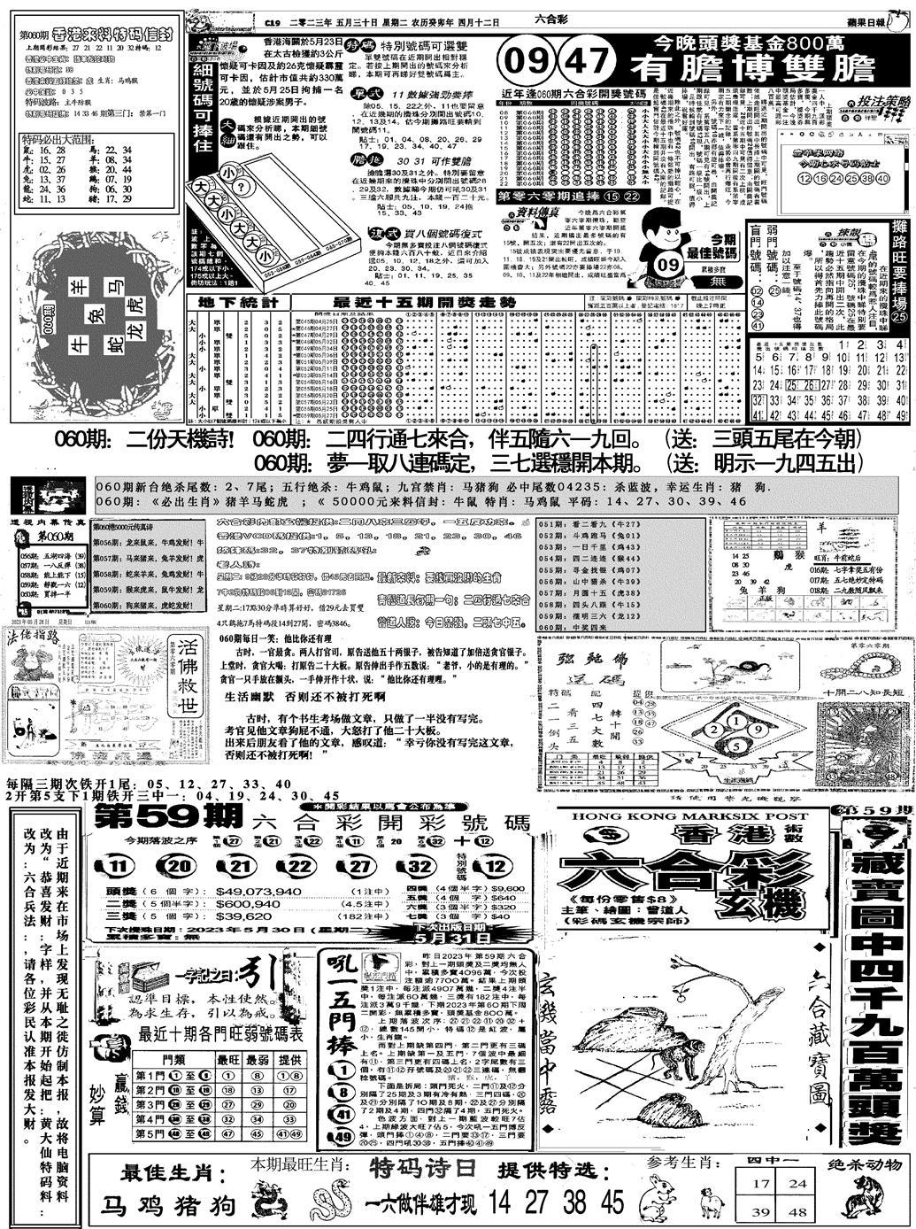 060期恭喜发财(黑白)