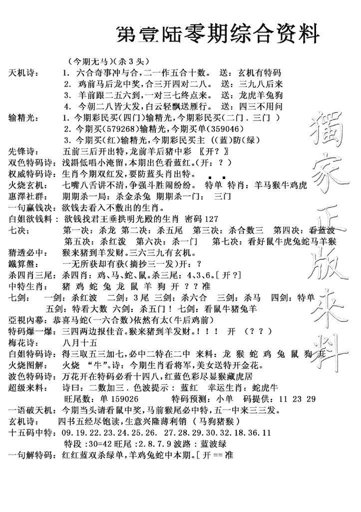 060期独家综合资料(黑白)