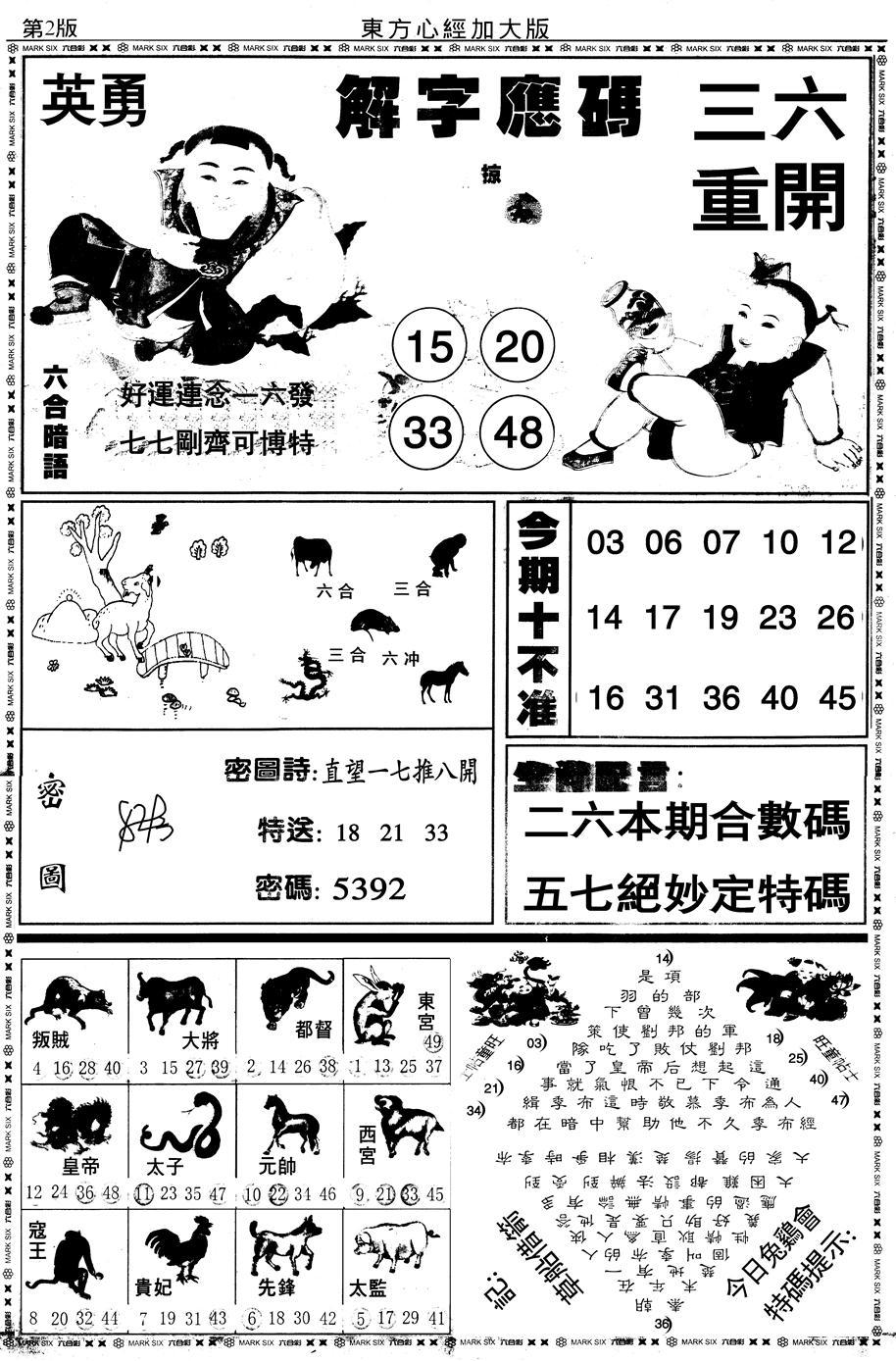 060期大东方心经B(黑白)