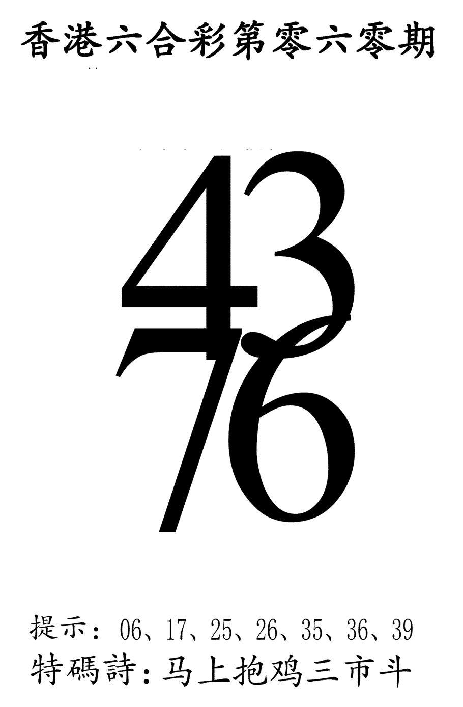 060期澳门三合王B(黑白)