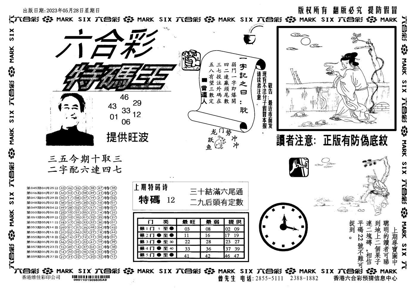 060期新特码王(黑白)