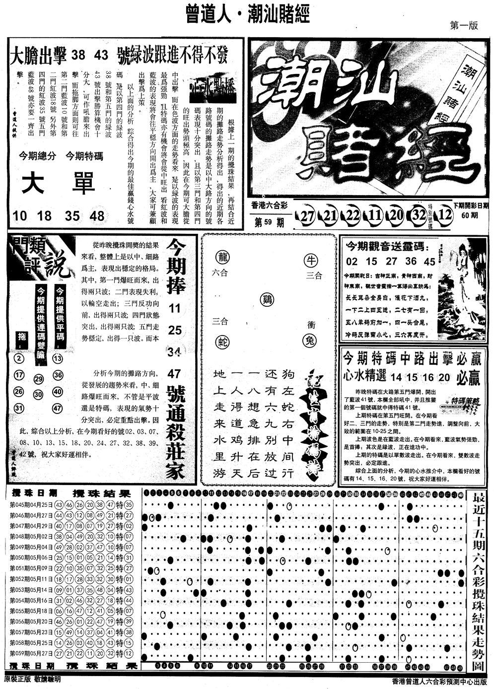 060期另版潮汕赌经A(黑白)