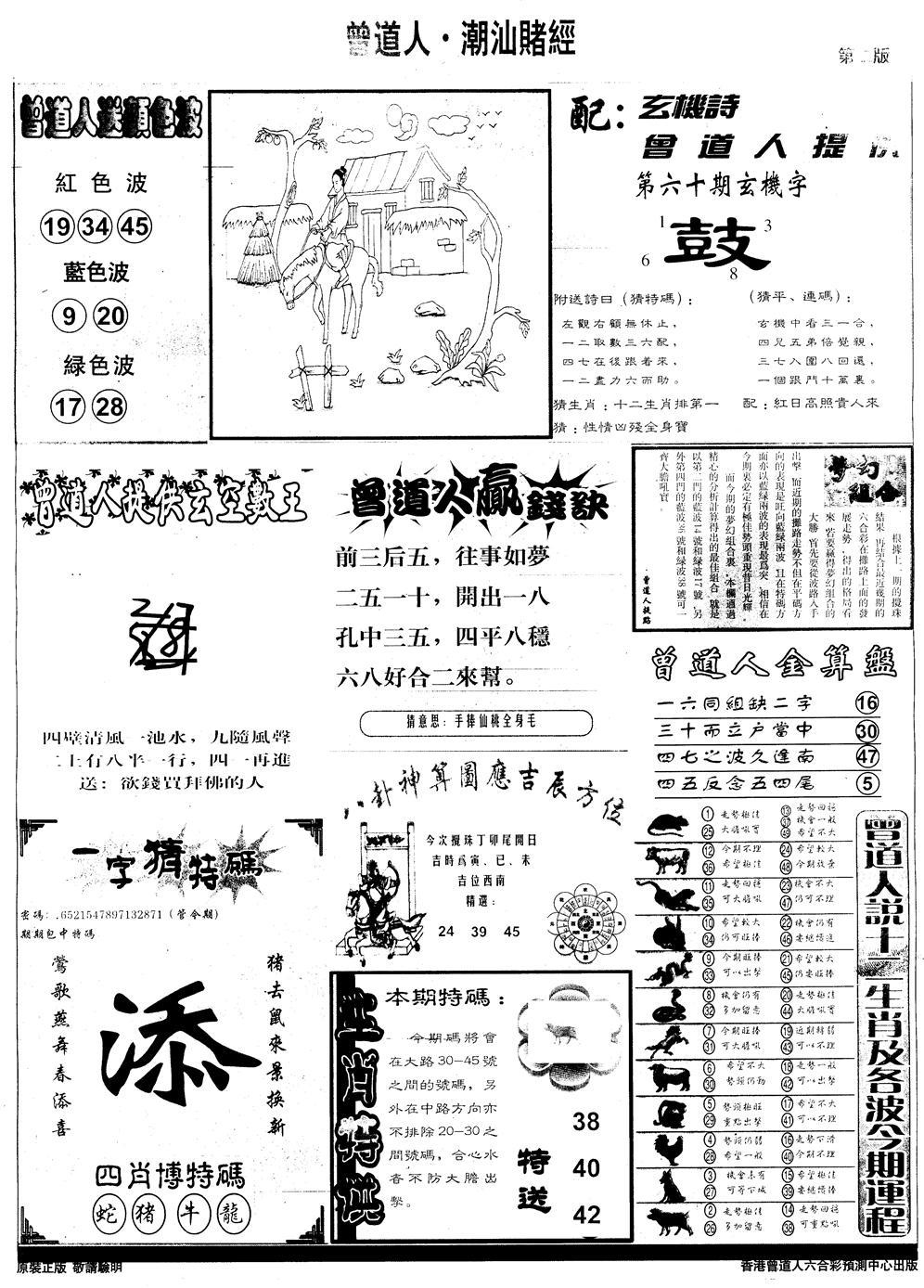 060期另版潮汕赌经B(黑白)