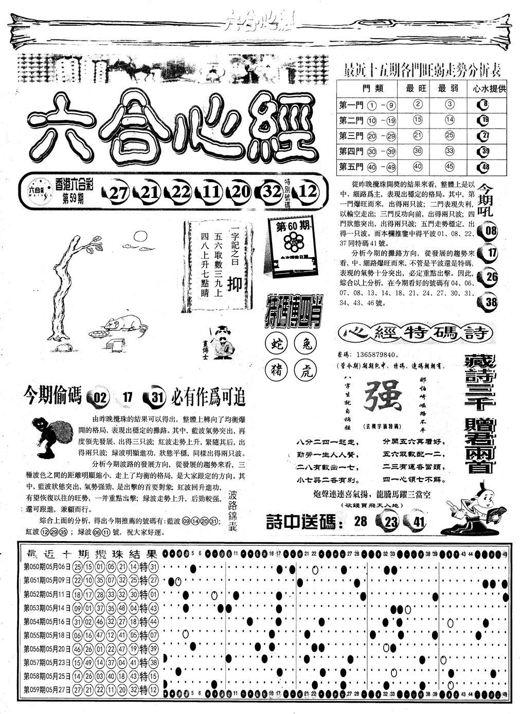 060期另版六合心经A(黑白)