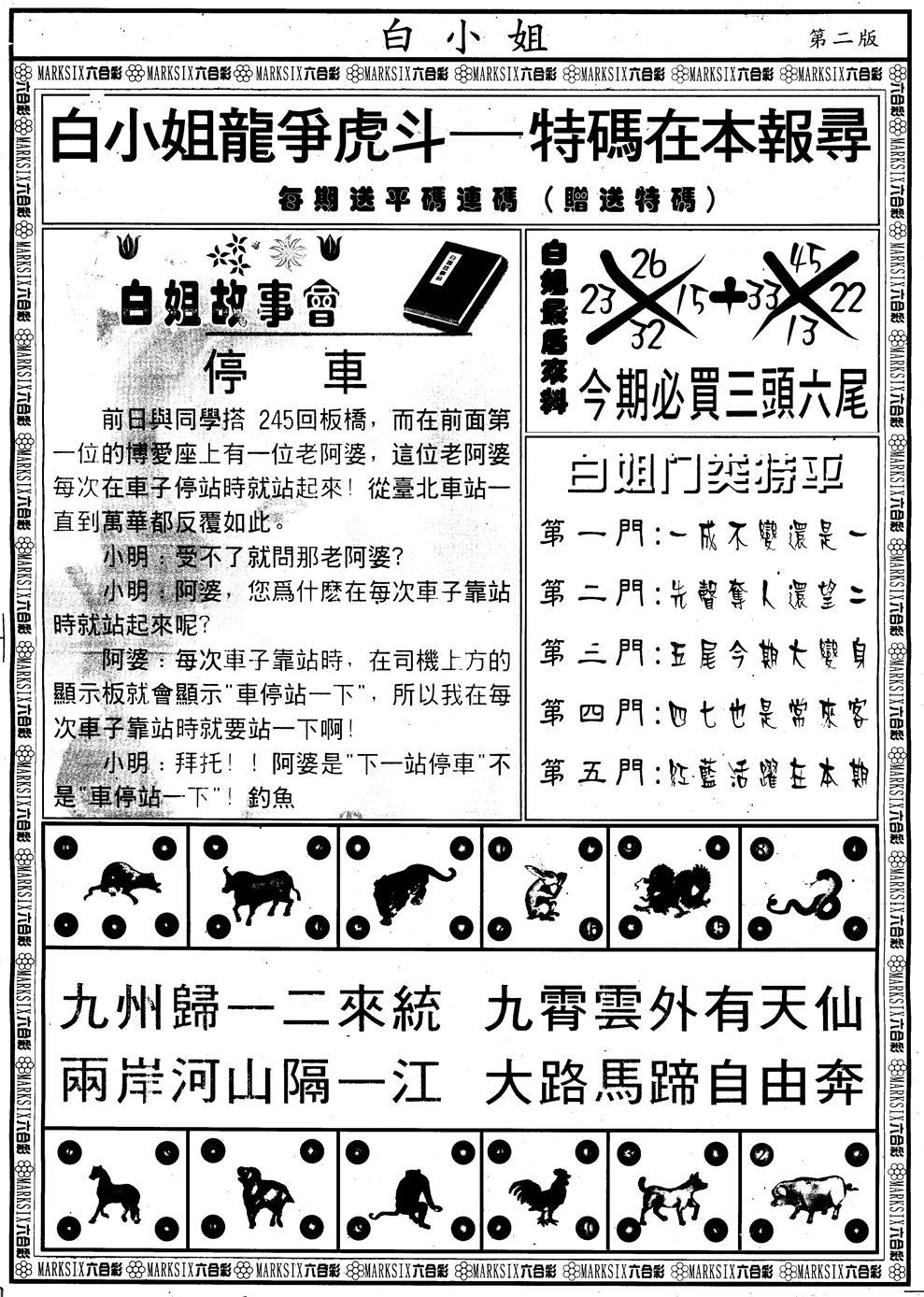 060期另版白小姐龙虎斗B(黑白)