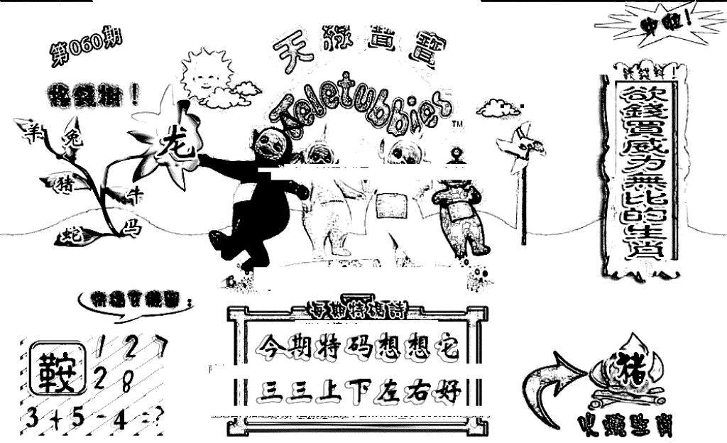 060期天线宝宝(早图)(黑白)