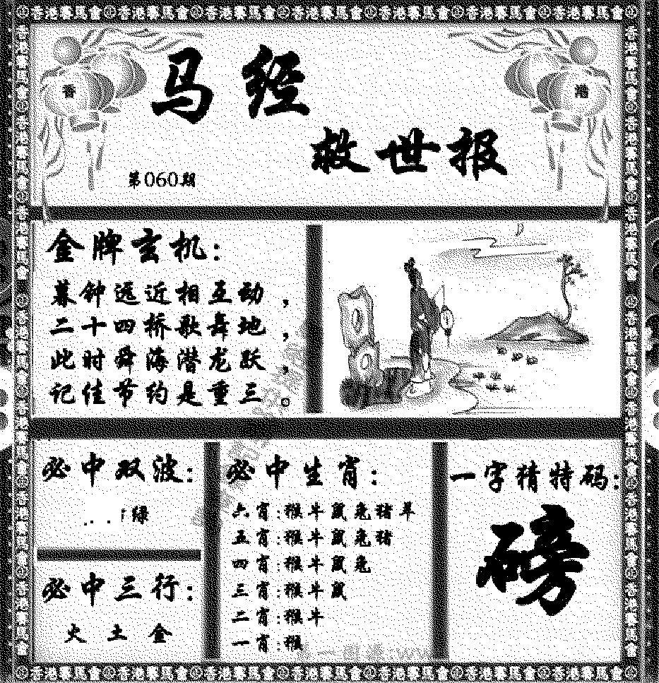 060期马经救世报(黑白)