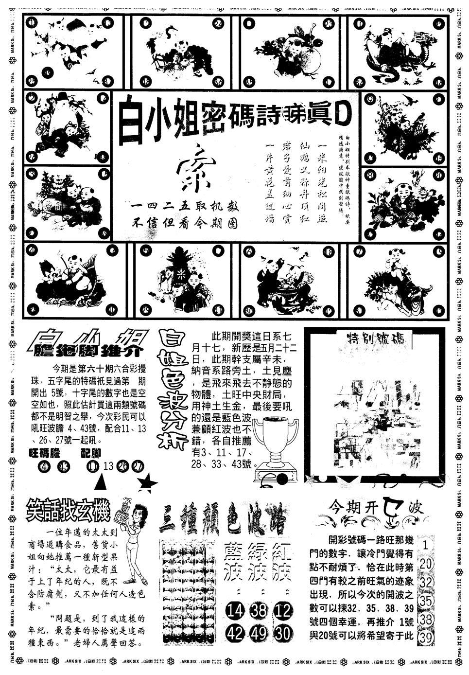 060期另版白小姐祺袍B(黑白)