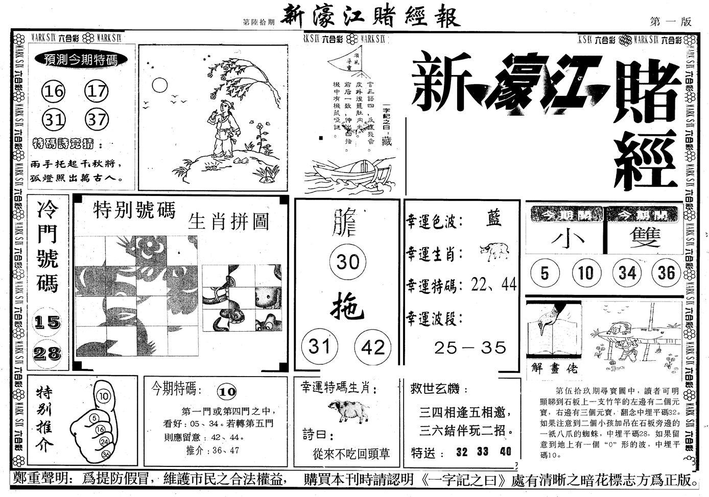 060期另版新濠江赌经A(黑白)