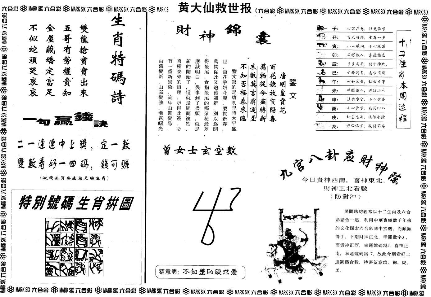 060期另版黄大仙救世B(黑白)