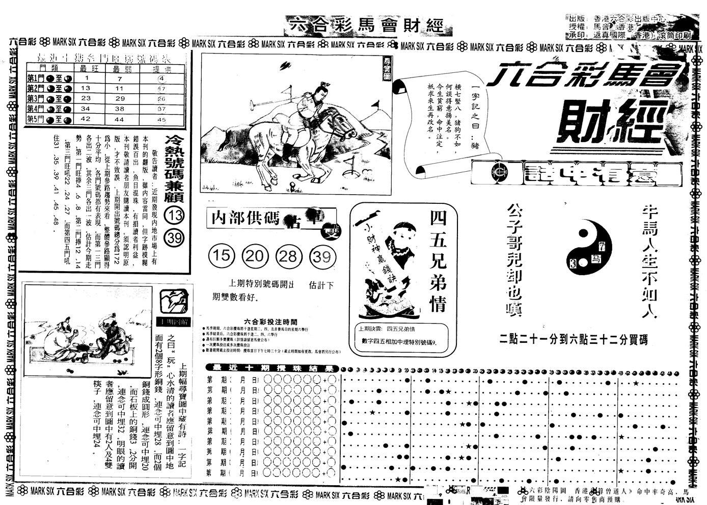 060期另版马会财经A(黑白)