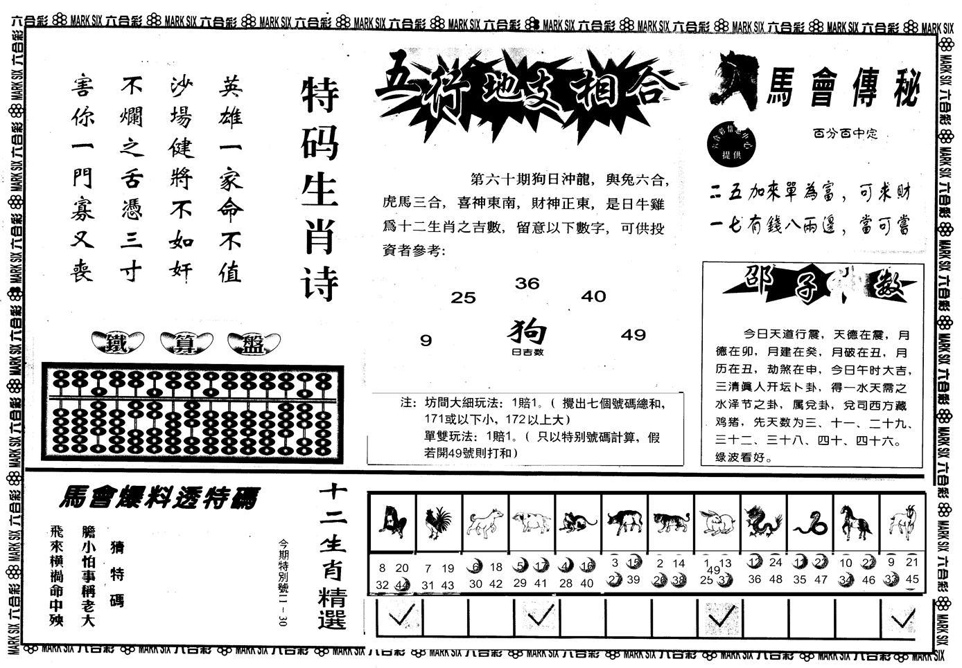 060期另版马会财经B(黑白)