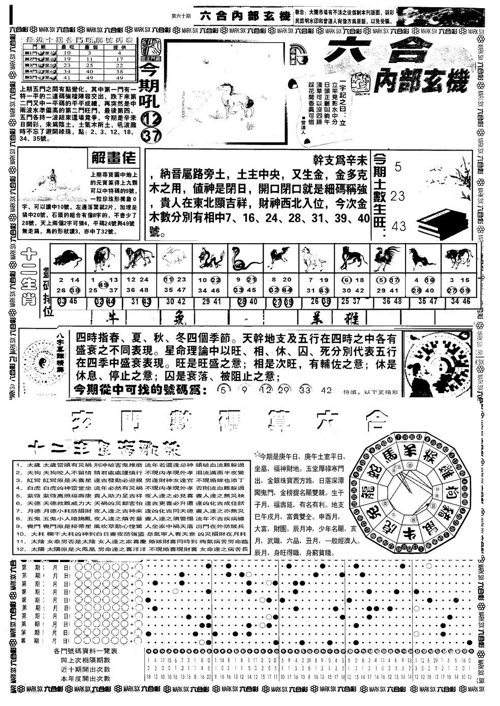 060期另版六内部玄机A(黑白)