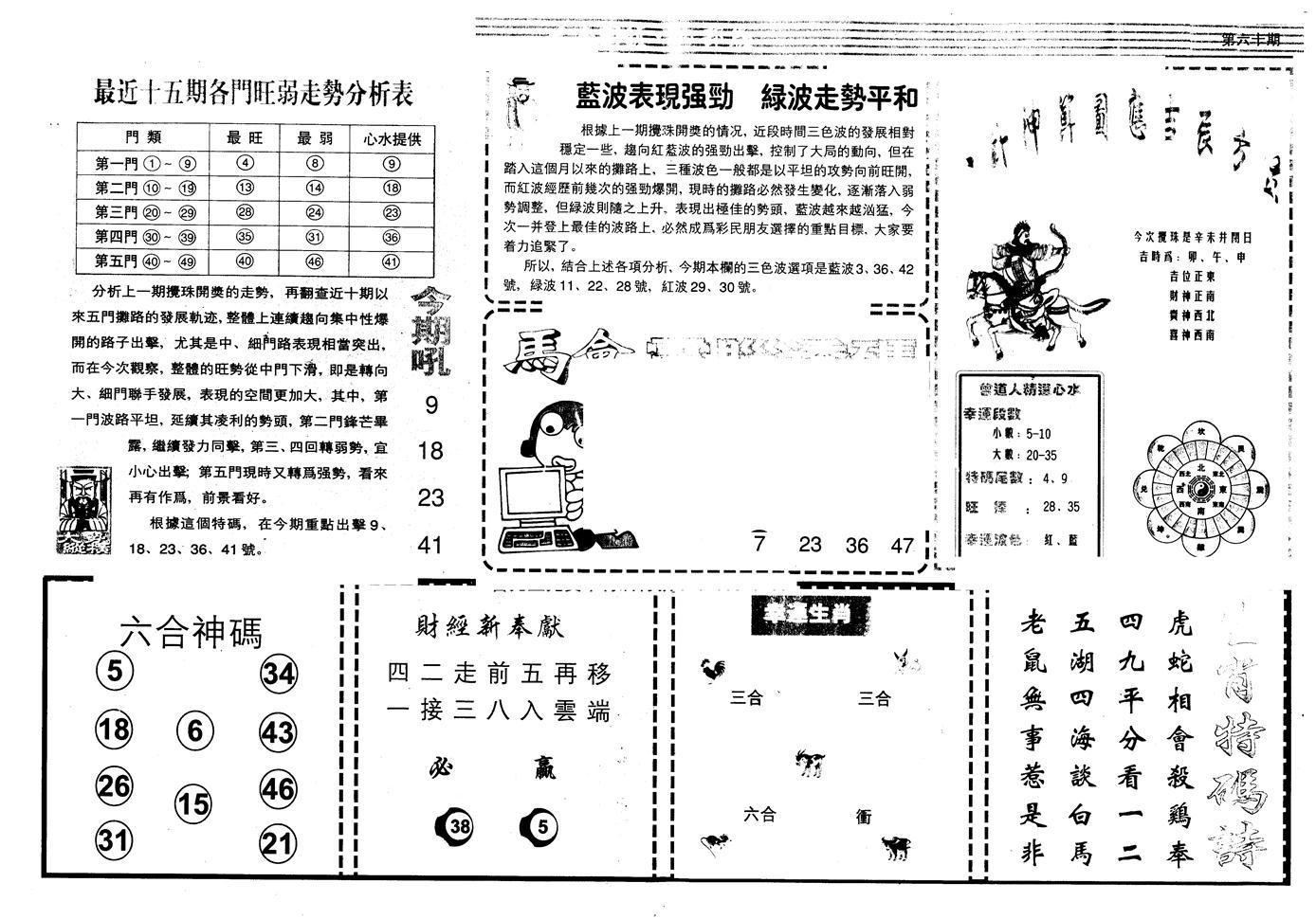 060期另版中财经B(黑白)