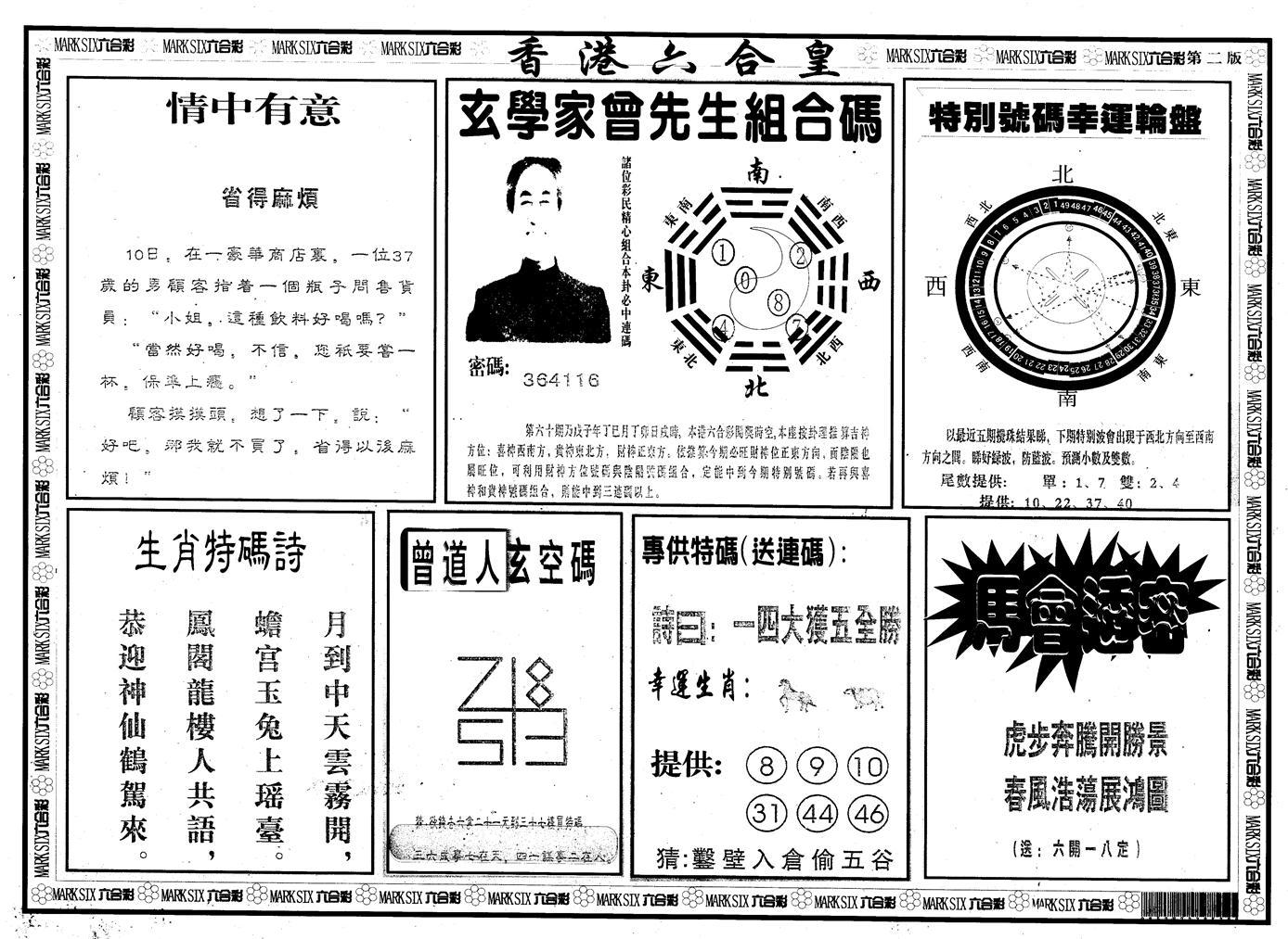060期另版香港六合皇B(黑白)