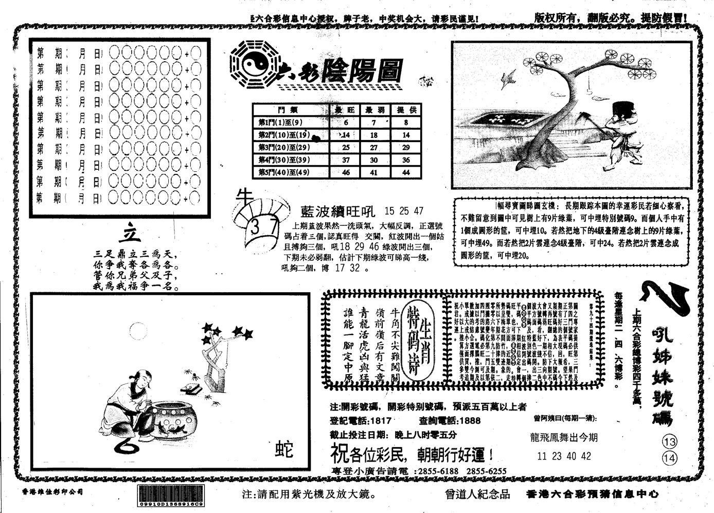 060期另版六彩阴阳(黑白)