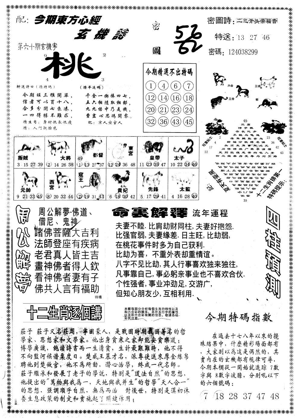 060期另版东方心经B(黑白)