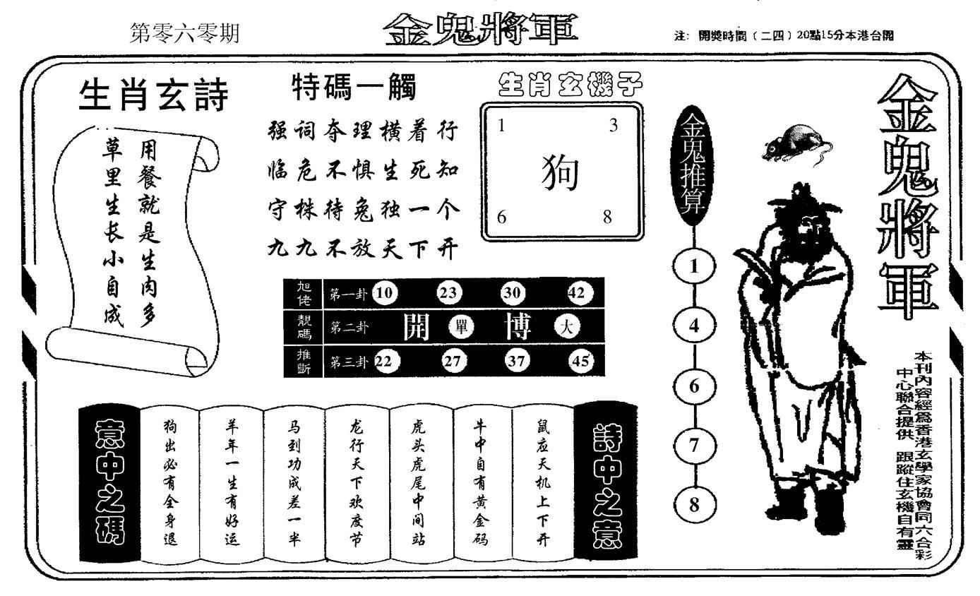 060期金鬼将军(黑白)