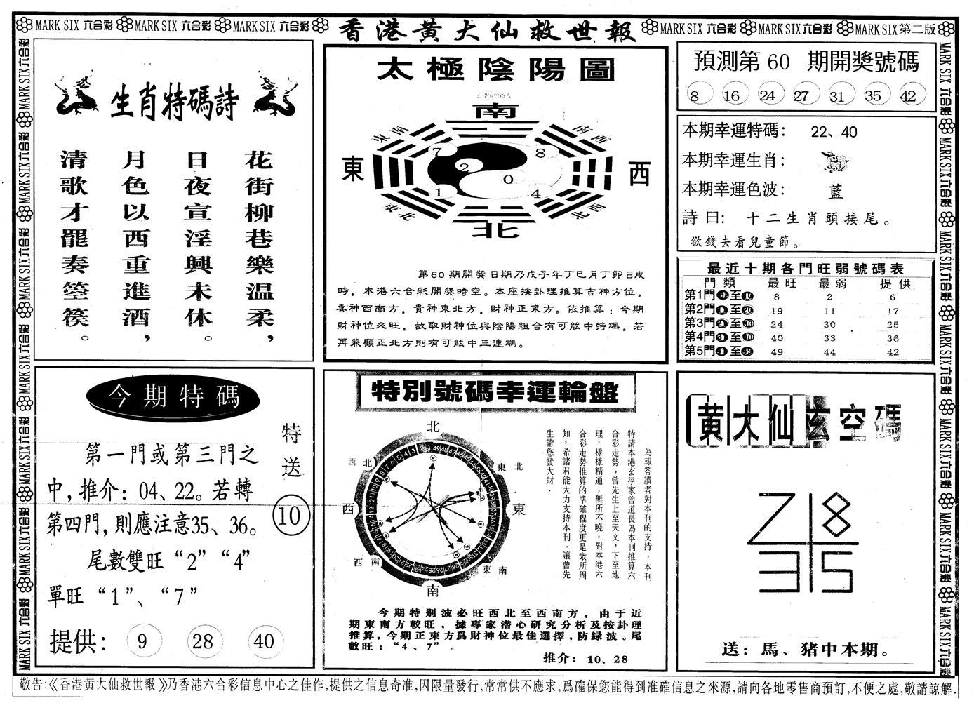 060期另版香港黄大仙B(黑白)