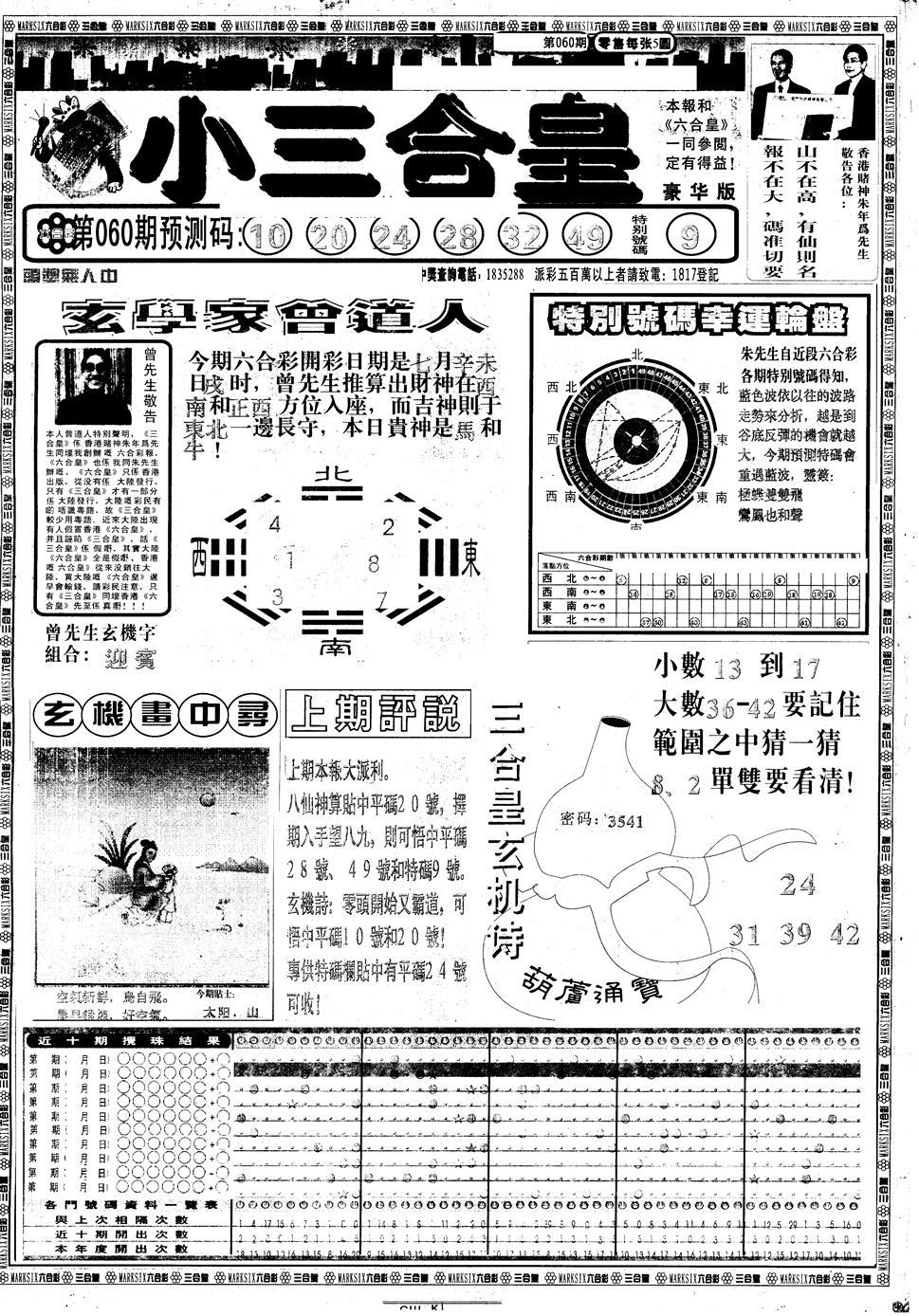 060期另版中版三合皇A(黑白)