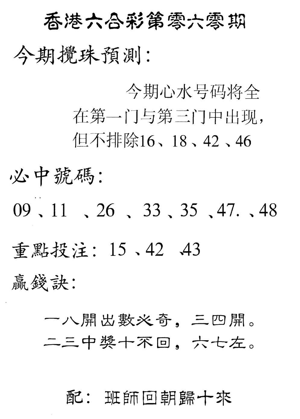 060期香港预测(黑白)