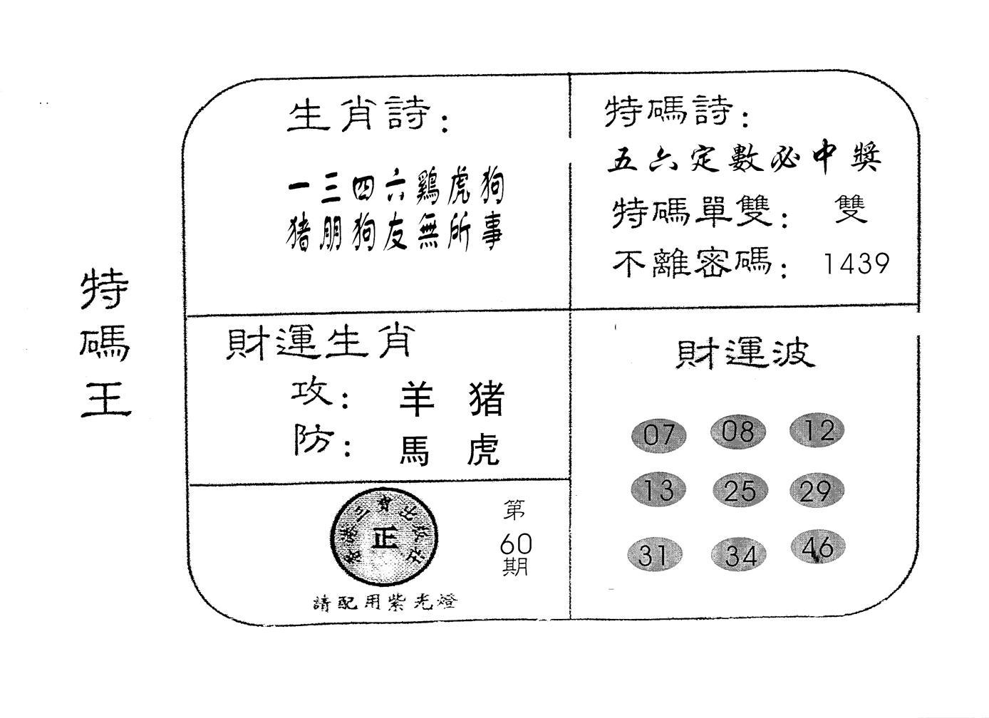060期老版特码王(黑白)