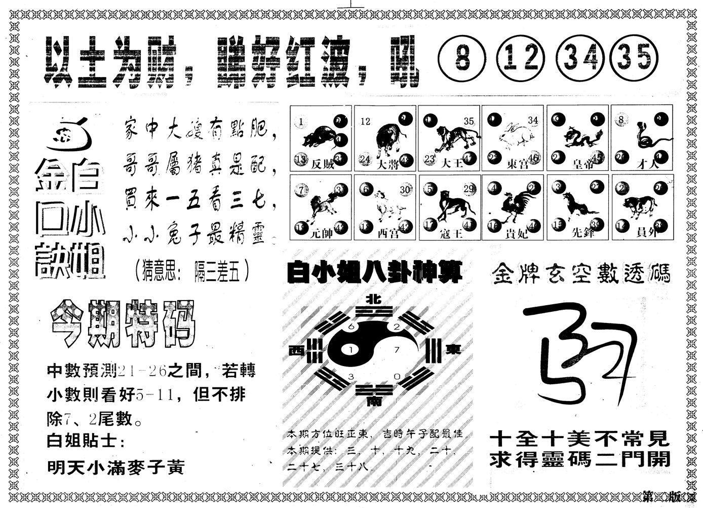 060期另版白姐内幕B(黑白)