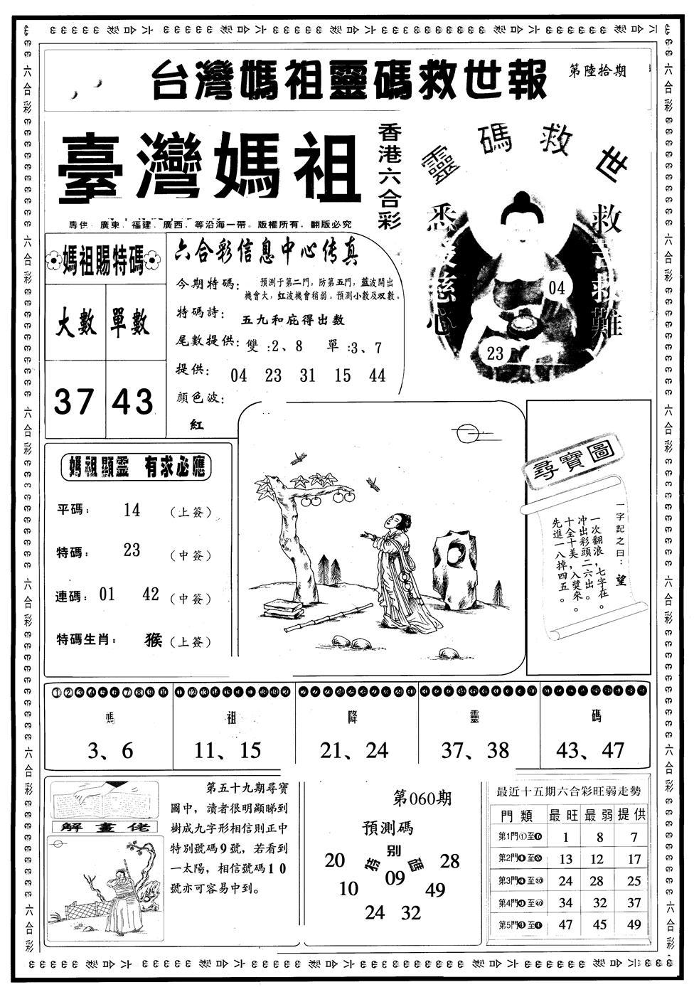 060期另版台湾妈祖灵码A(黑白)
