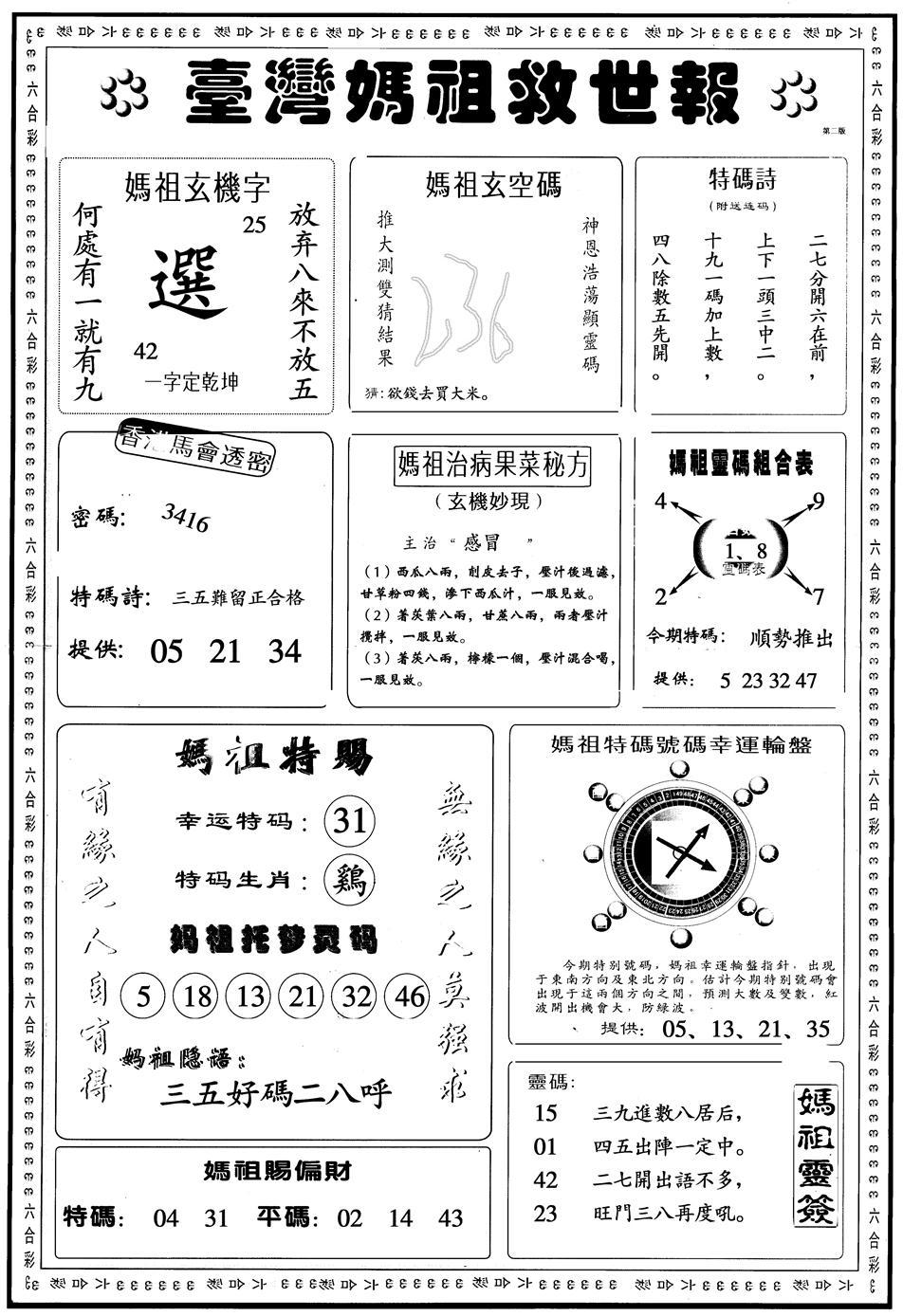 060期另版台湾妈祖灵码B(黑白)