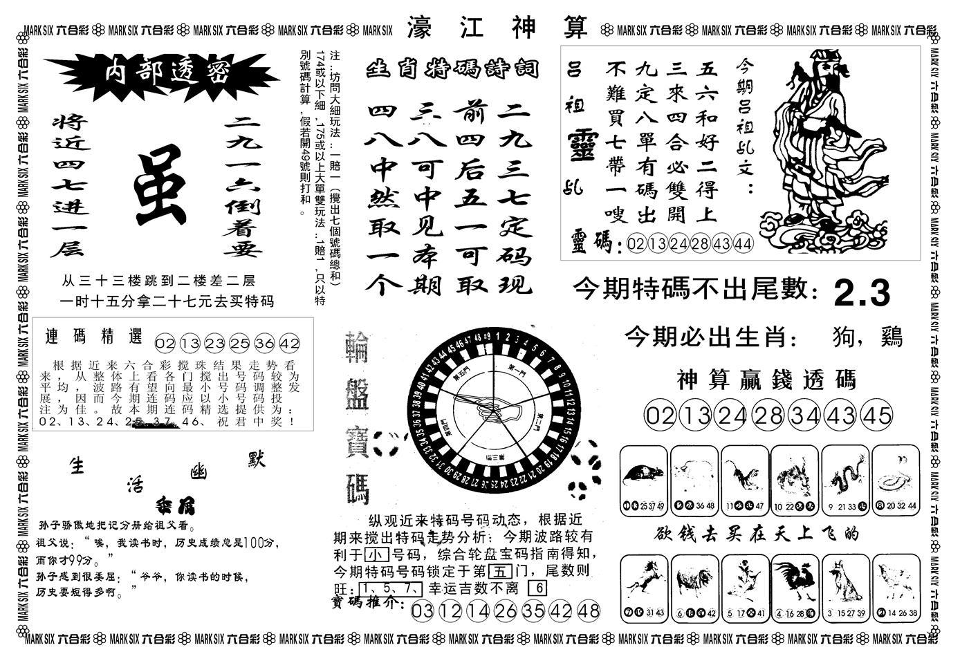 060期另版濠江神算B(黑白)