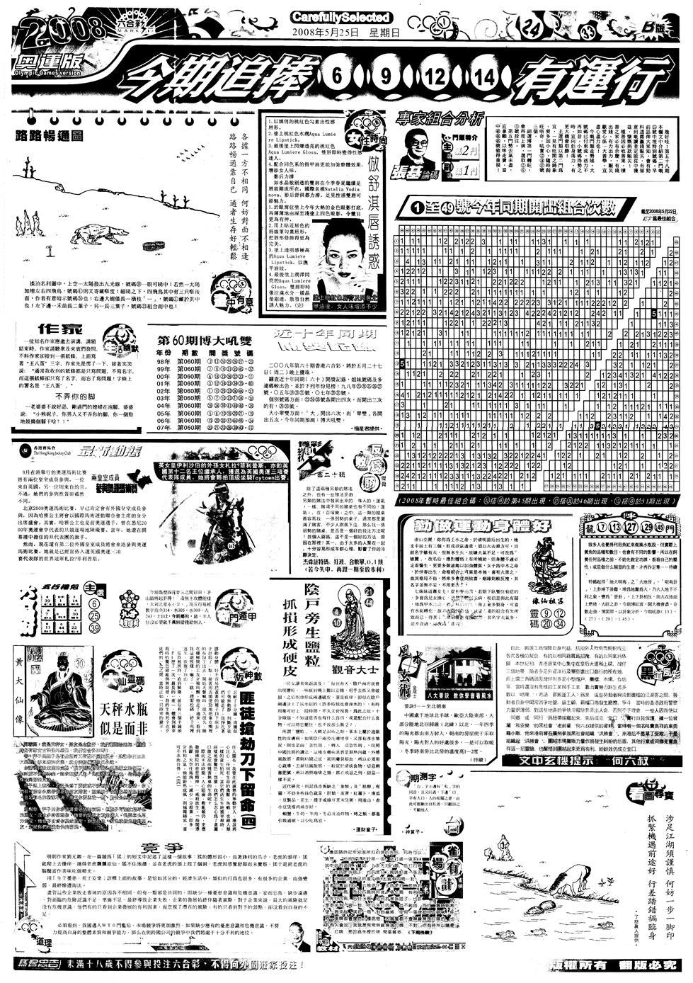 060期另版精选A(黑白)
