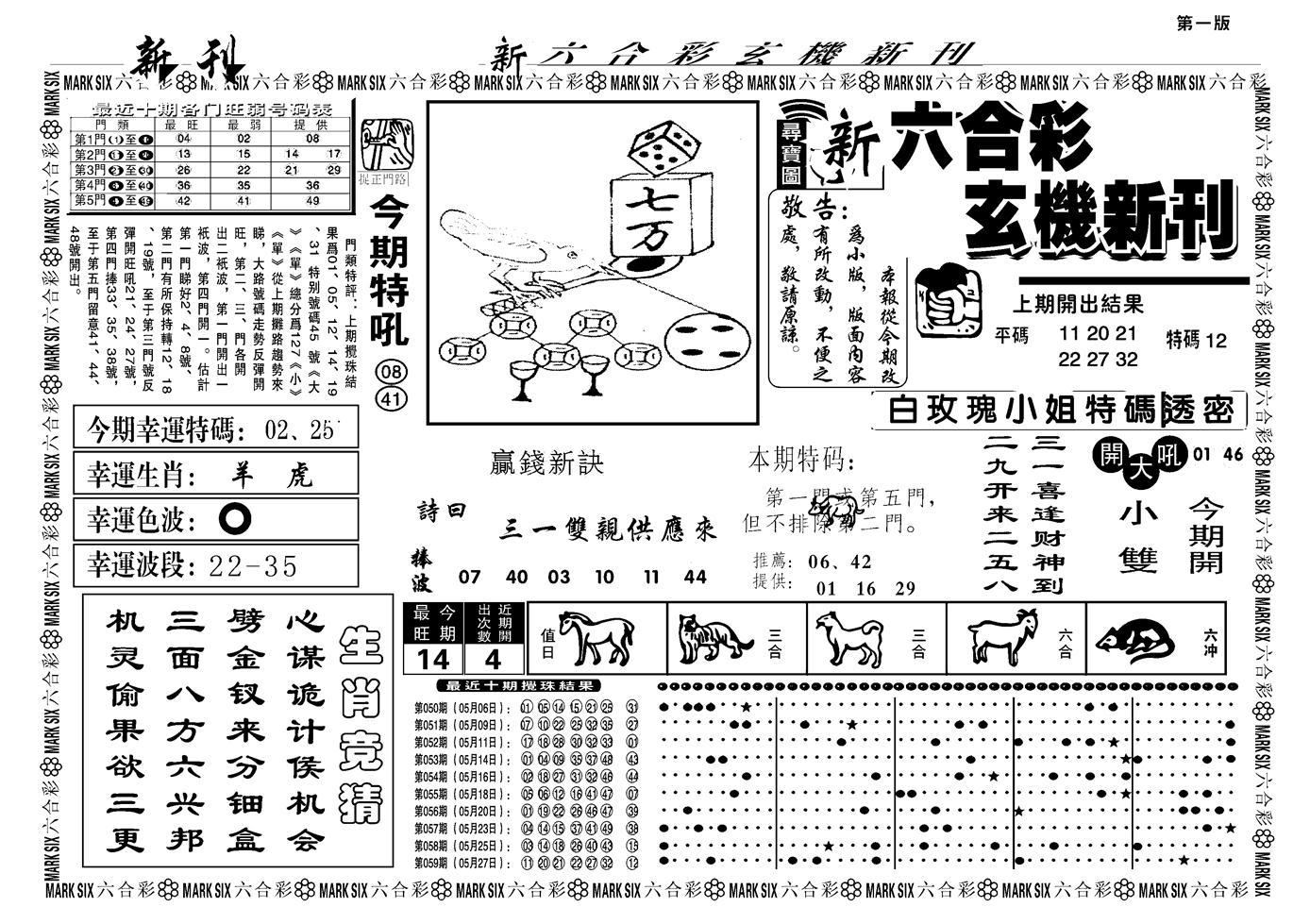 060期另版玄机新刊A(黑白)