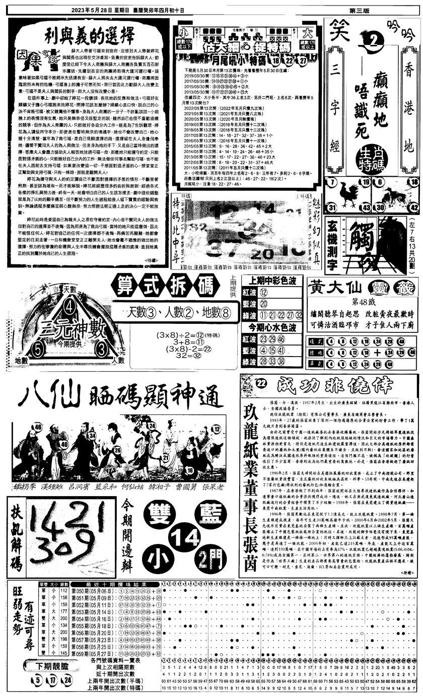 060期新报跑狗3(黑白)