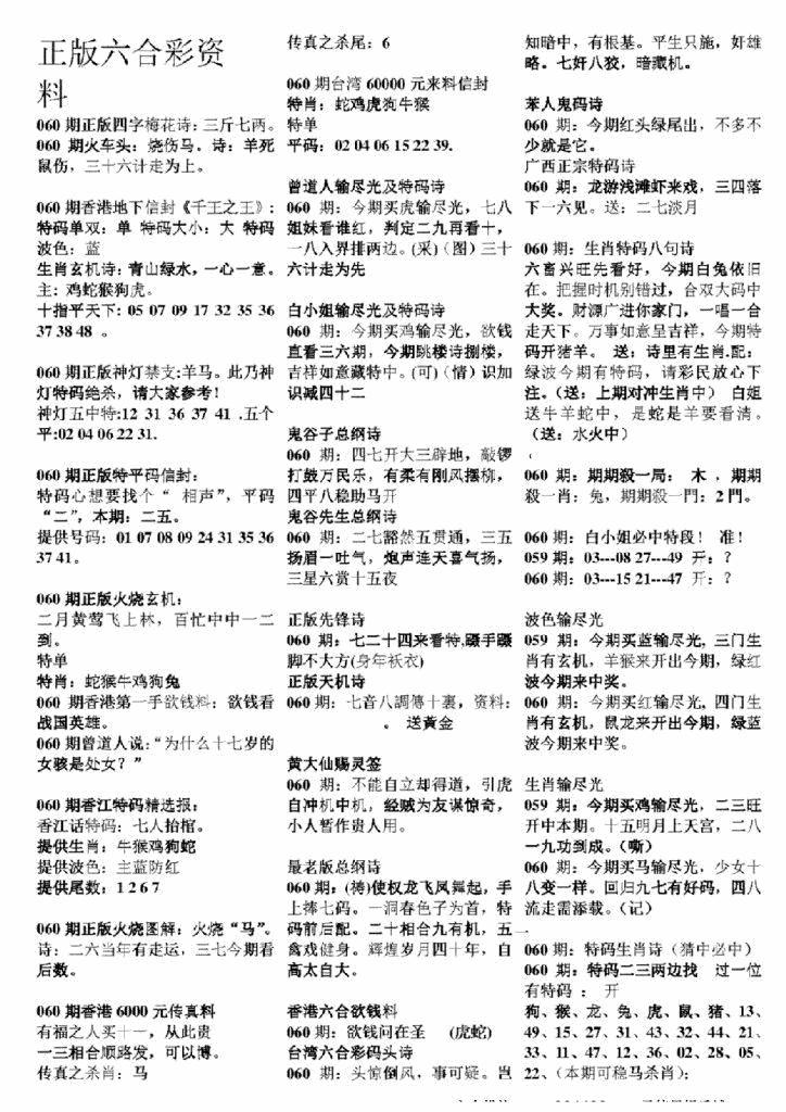 060期正版六合彩资料A(黑白)