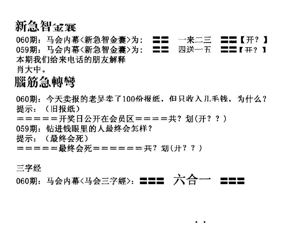 060期新急智金囊(黑白)