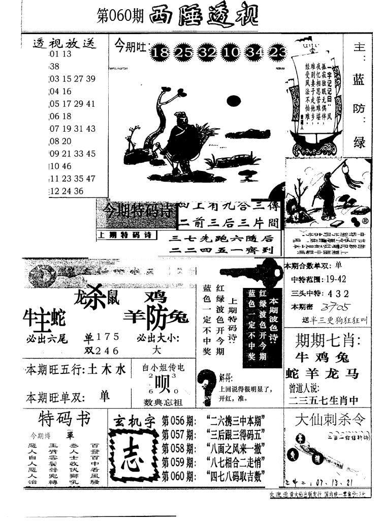 060期广东西陲透视(新报)(黑白)