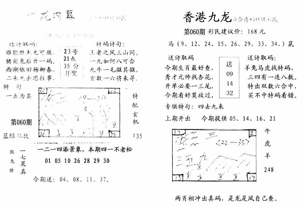060期九龙内幕-开奖报(早图)(黑白)