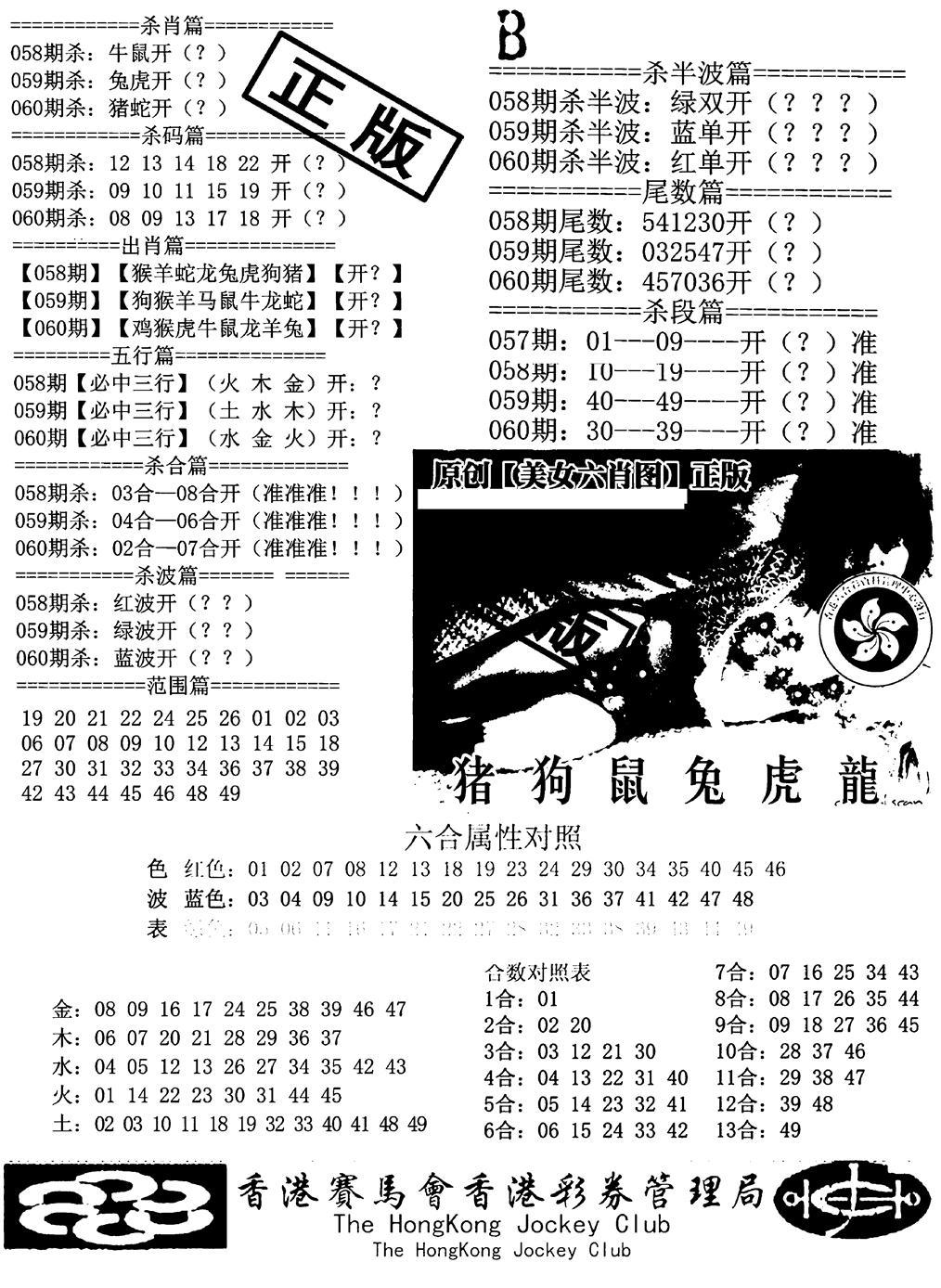 060期通缉令-2(黑白)