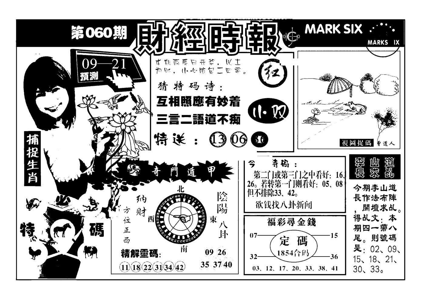 060期南方心经(黑白)