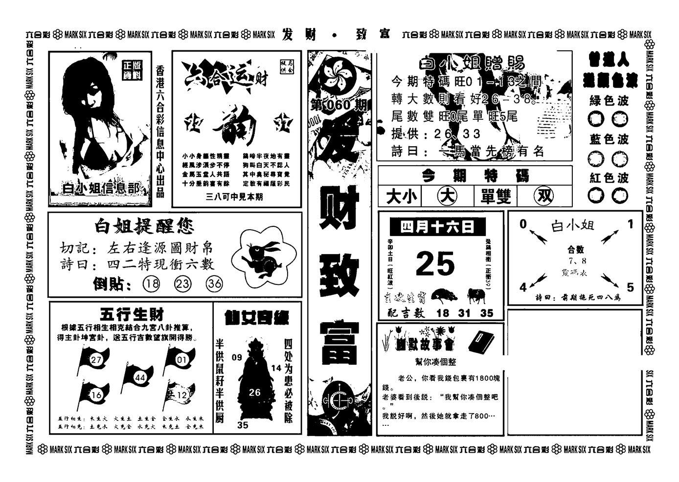 060期神招奇码(黑白)