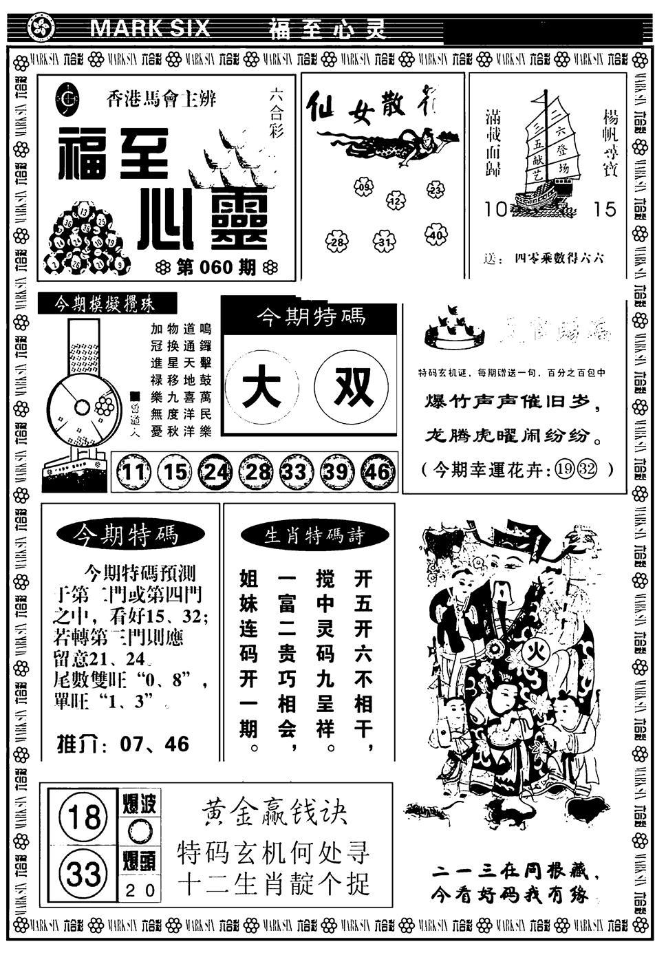 060期天津报(黑白)
