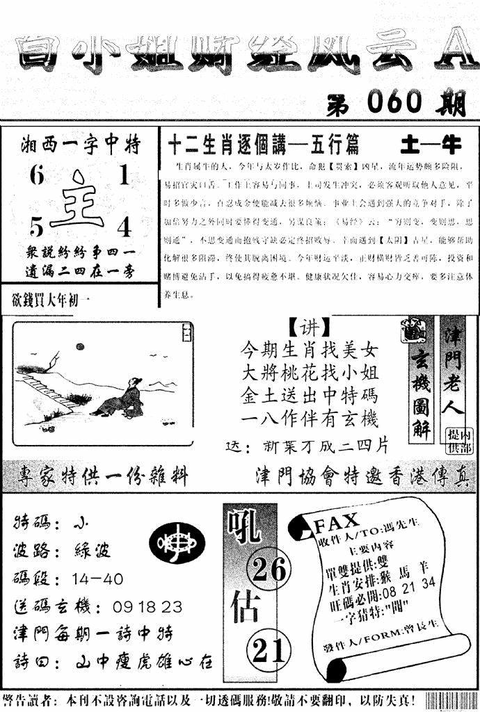 060期白小姐财经风云A(黑白)